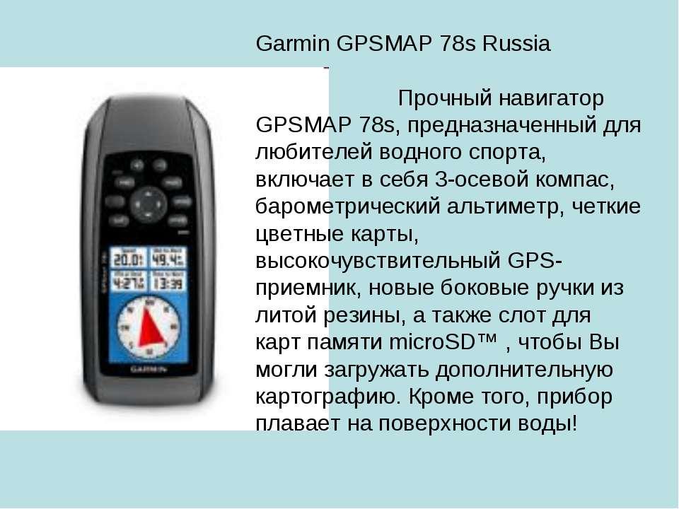 Garmin GPSMAP 78s Russia Прочный навигатор GPSMAP 78s, предназначенный для лю...