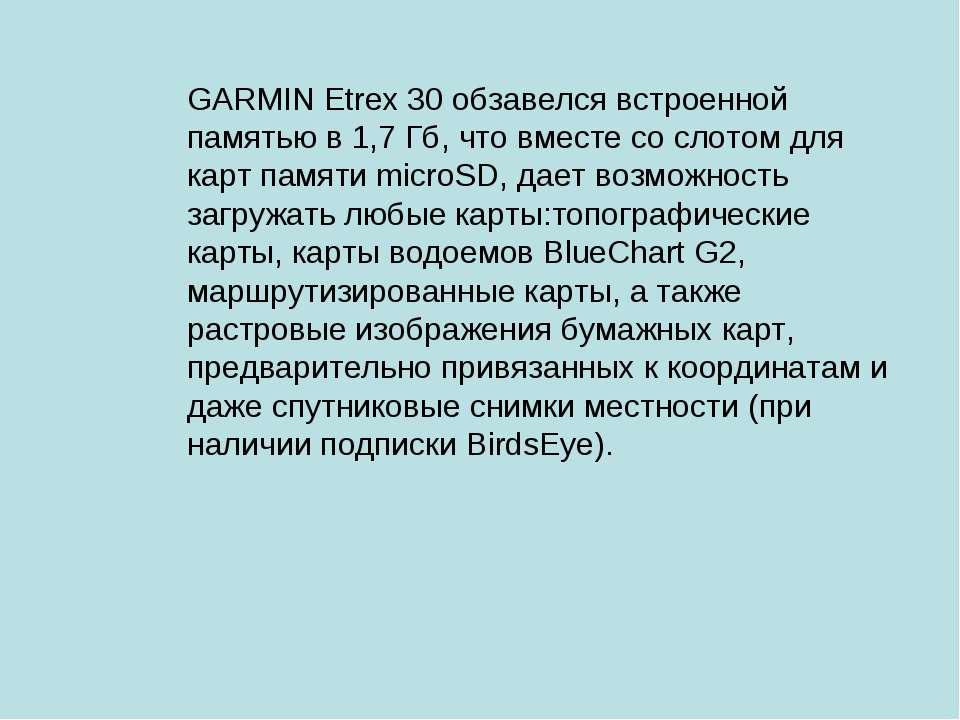 GARMIN Etrex 30 обзавелся встроенной памятью в 1,7 Гб, что вместе со слотом д...