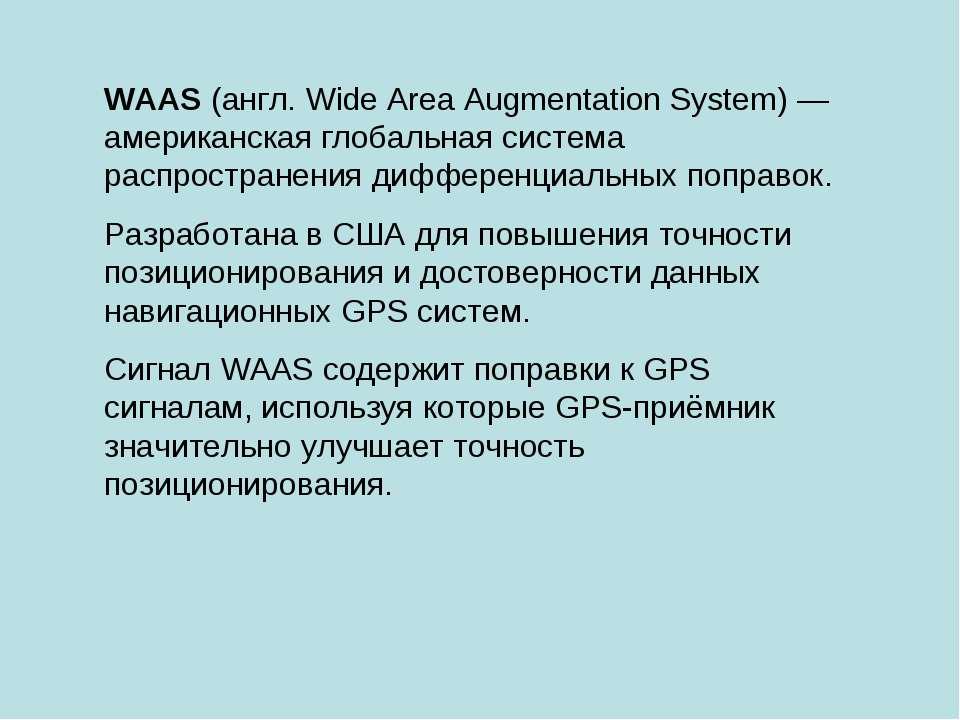 WAAS (англ. Wide Area Augmentation System) — американская глобальная система ...