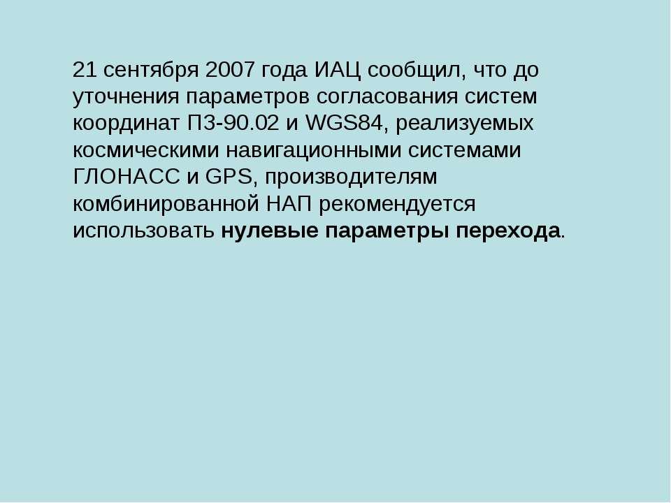 21 сентября 2007 года ИАЦ сообщил, что до уточнения параметров согласования с...