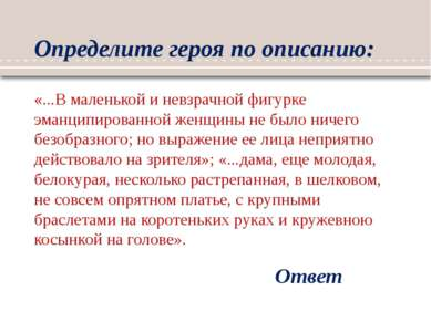 Найдите не соответствующий роману факт: Ответ Николай Петрович: 1) был генера...