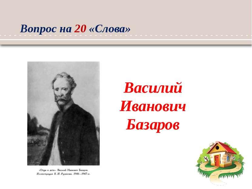 Какому герою принадлежат эти слова? Ответ «Сегодня я сижу да читаю Пушкина…По...