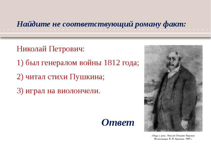 Ответьте на вопрос: Ответ Почему Николай Петрович не смог сделать военную кар...