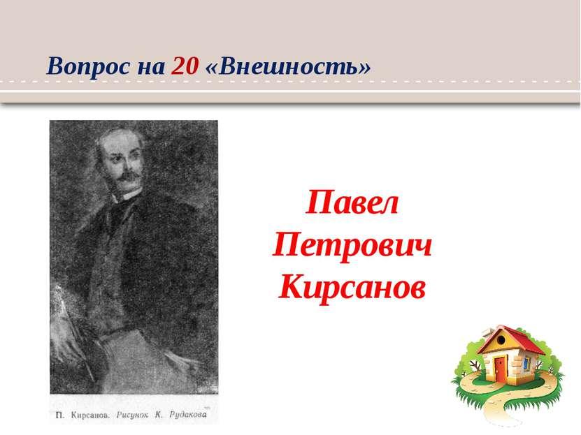Ответьте на вопрос: Ответ Почему Павел Петрович долгое время жил в поместье б...