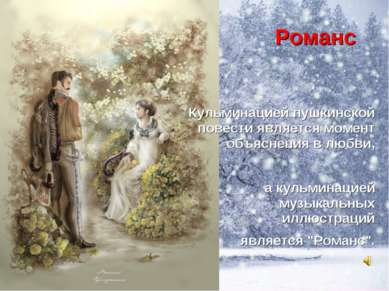 Романс Кульминацией пушкинской повести является момент объяснения в любви, а ...