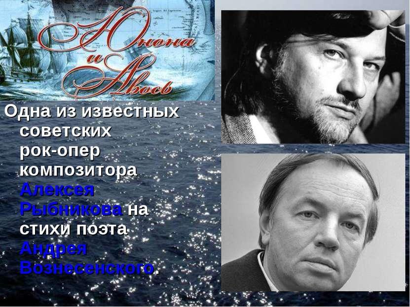 Одна из известных советских рок-опер композитора Алексея Рыбникова на стихи п...