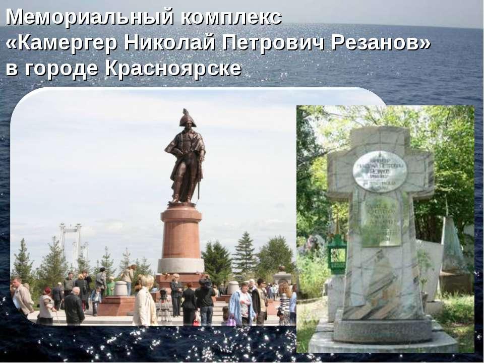 Мемориальный комплекс «Камергер Николай Петрович Резанов» в городе Красноярске