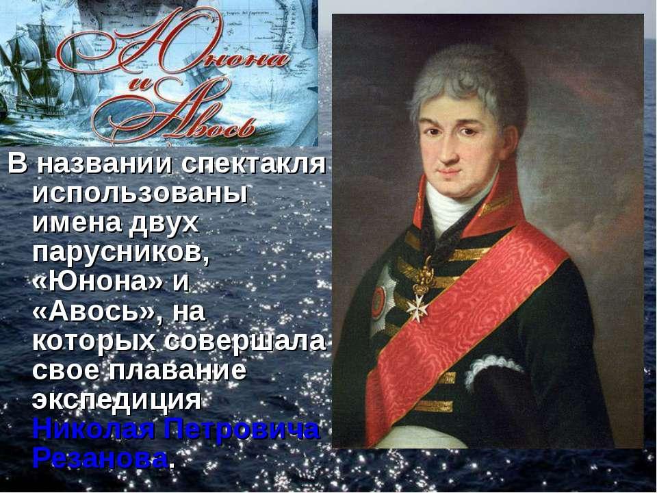 В названии спектакля использованы имена двух парусников, «Юнона» и «Авось», н...