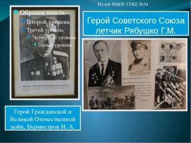 Герой Советского Союза летчик Рябушко Г.М. Герой Гражданской и Великой Отечес...