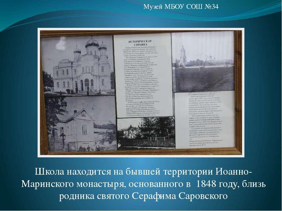 Школа находится на бывшей территории Иоанно-Маринского монастыря, основанного...