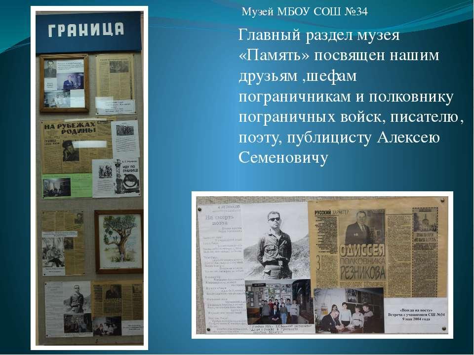 Главный раздел музея «Память» посвящен нашим друзьям ,шефам пограничникам и п...