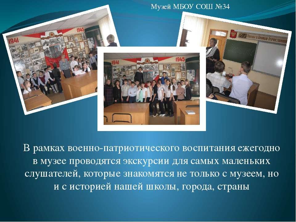 В рамках военно-патриотического воспитания ежегодно в музее проводятся экскур...