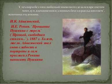 . . И.К. Айвазовский, И.Е. Репин. `Прощание Пушкина с морем.` (`Прощай, свобо...