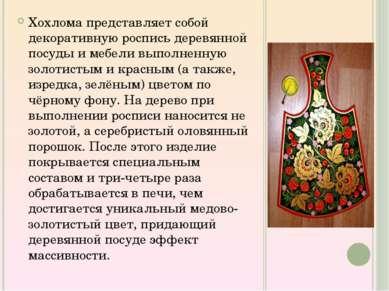 Хохлома представляет собой декоративную роспись деревянной посуды и мебели вы...