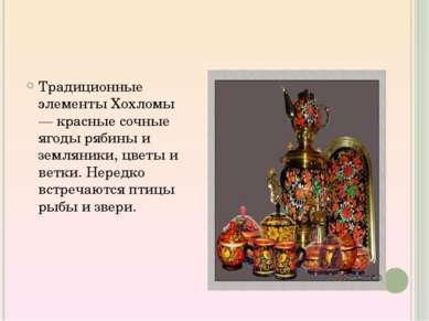 Традиционные элементы Хохломы — красные сочные ягоды рябины и земляники, цвет...