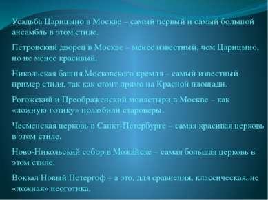 Усадьба Царицыно в Москве – самый первый и самый большой ансамбль в этом стил...