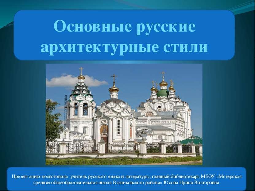 Основные русские архитектурные стили Презентацию подготовила учитель русского...