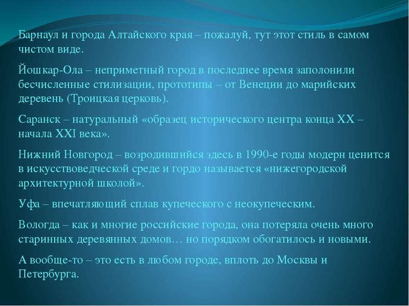Барнаул и города Алтайского края – пожалуй, тут этот стиль в самом чистом вид...
