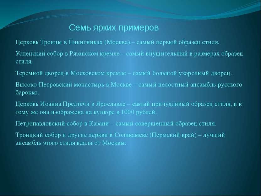 Семь ярких примеров Церковь Троицы в Никитниках (Москва) – самый первый образ...