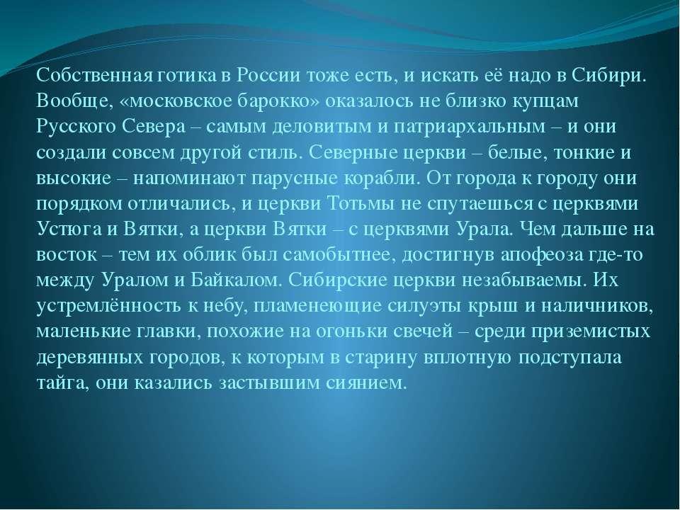 Собственная готика в России тоже есть, и искать её надо в Сибири. Вообще, «мо...