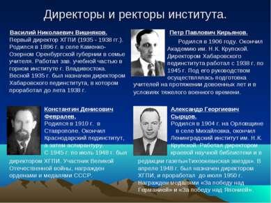 Директоры и ректоры института. Василий Николаевич Вишняков. Первый директор Х...