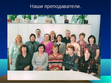 Наши преподаватели.