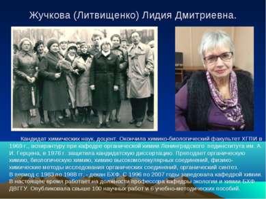 Жучкова (Литвищенко) Лидия Дмитриевна.   Кандидат химических наук, доцент...