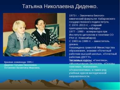 Татьяна Николаевна Диденко. Краевая олимпиада 1995 г. Диденко Татьяна Николае...