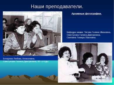 Наши преподаватели. Архивные фотографии. Кафедра химии: Титова Галина Ивановн...