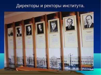 Директоры и ректоры института.