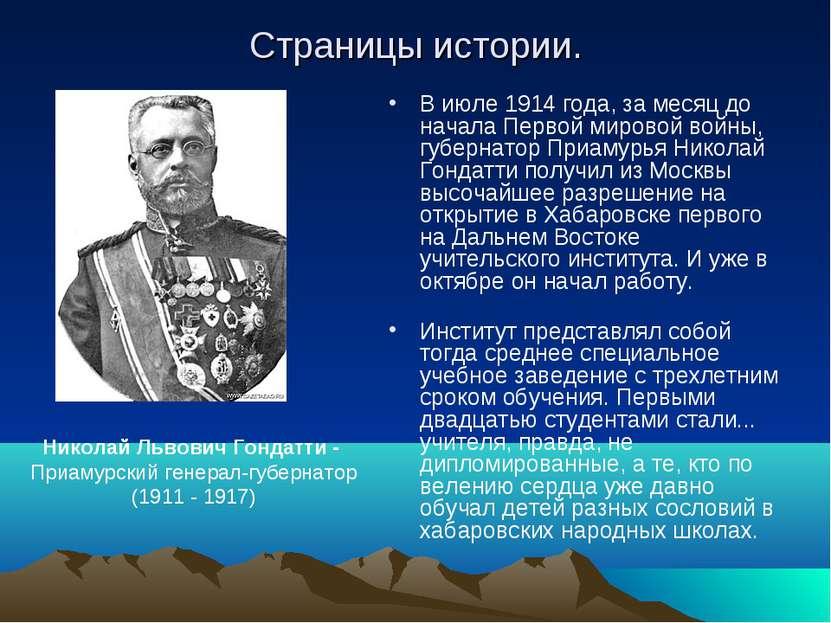 Страницы истории. В июле 1914 года, за месяц до начала Первой мировой войны, ...