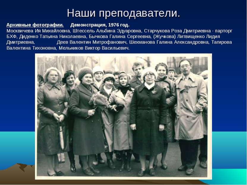 Наши преподаватели. Архивные фотографии. Демонстрация, 1976 год. Москвичева И...