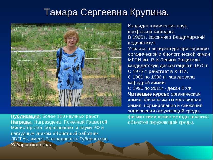 Тамара Сергеевна Крупина. Кандидат химических наук, профессор кафедры. В 1966...