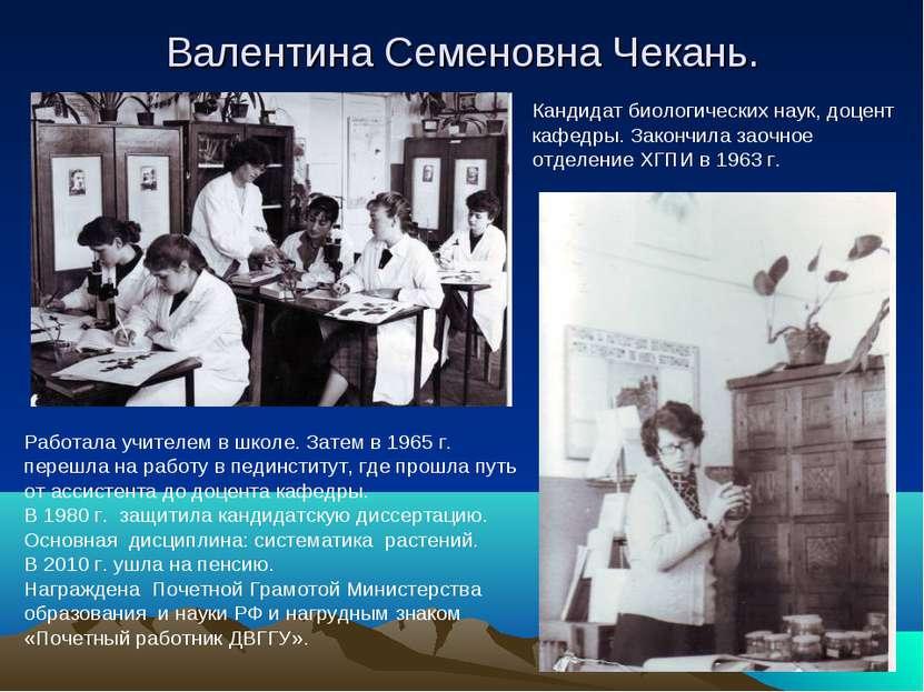 Валентина Семеновна Чекань. Работала учителем в школе. Затем в 1965 г. перешл...