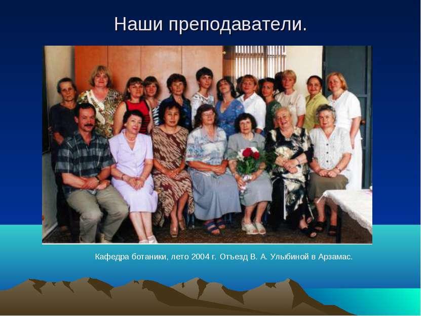 Наши преподаватели. Кафедра ботаники, лето 2004 г. Отъезд В. А. Улыбиной в Ар...