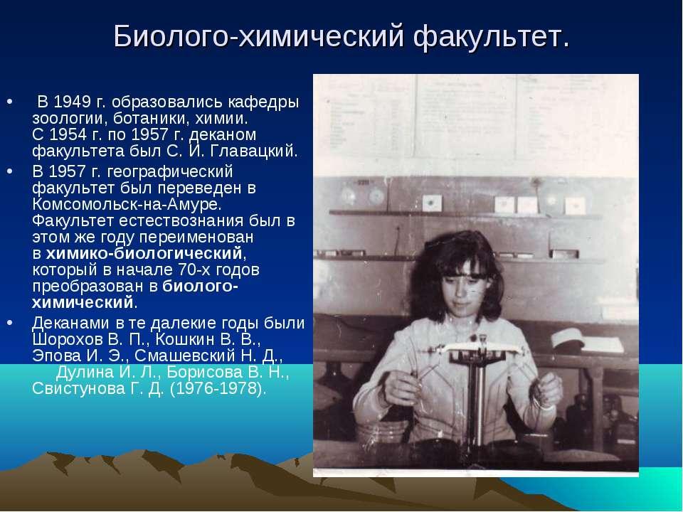 Биолого-химический факультет. В 1949 г. образовались кафедры зоологии, ботан...