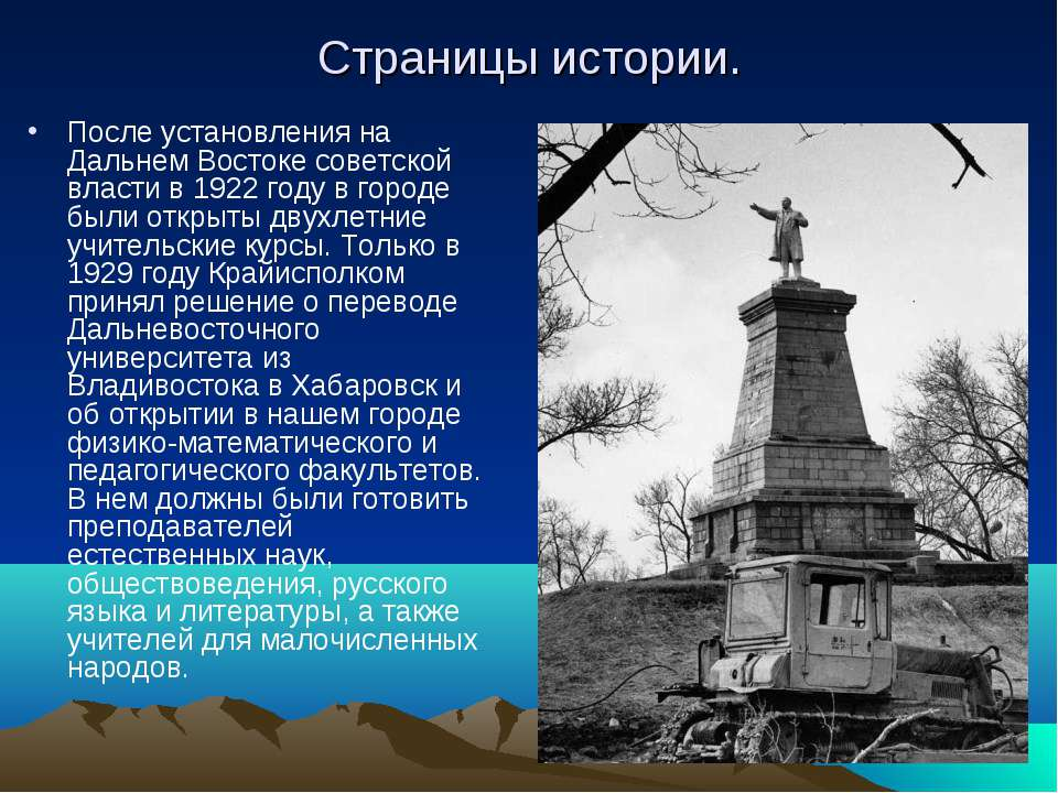 Страницы истории. После установления на Дальнем Востоке советской власти в 19...