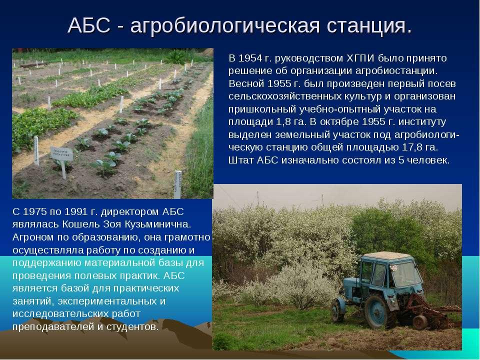АБС - агробиологическая станция. В 1954 г. руководством ХГПИ было принято реш...