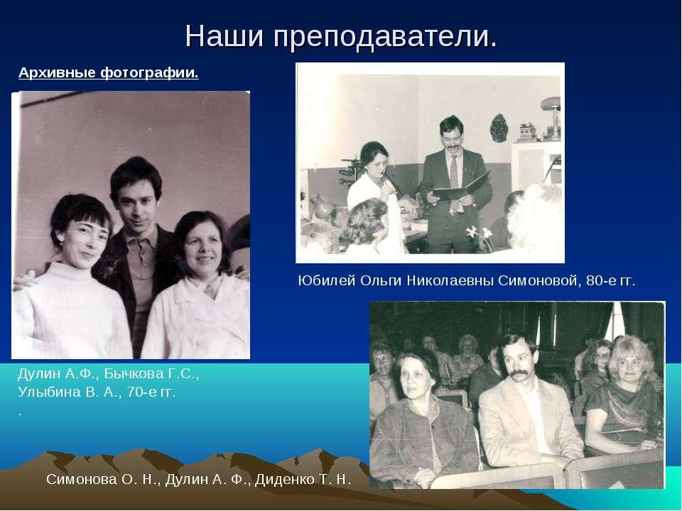 Наши преподаватели. Дулин А.Ф., Бычкова Г.С., Улыбина В. А., 70-е гг. . Юбиле...