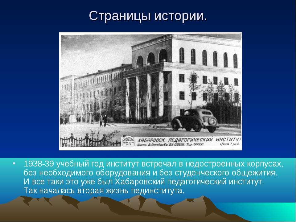 Страницы истории. 1938-39 учебный год институт встречал в недостроенных корпу...