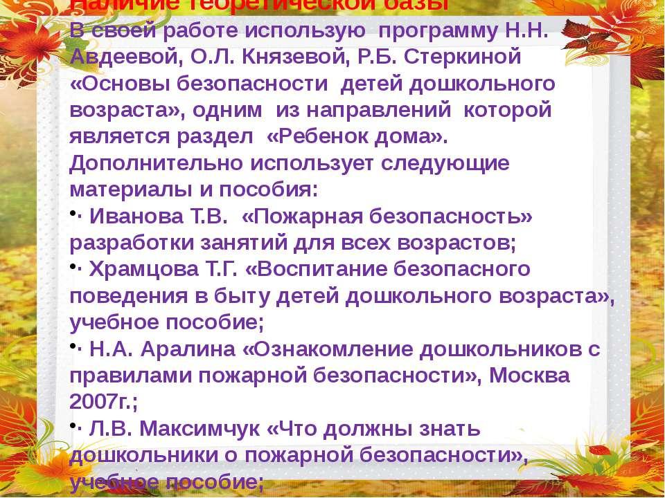 Наличие теоретической базы В своей работе использую программу Н.Н. Авдеевой,...