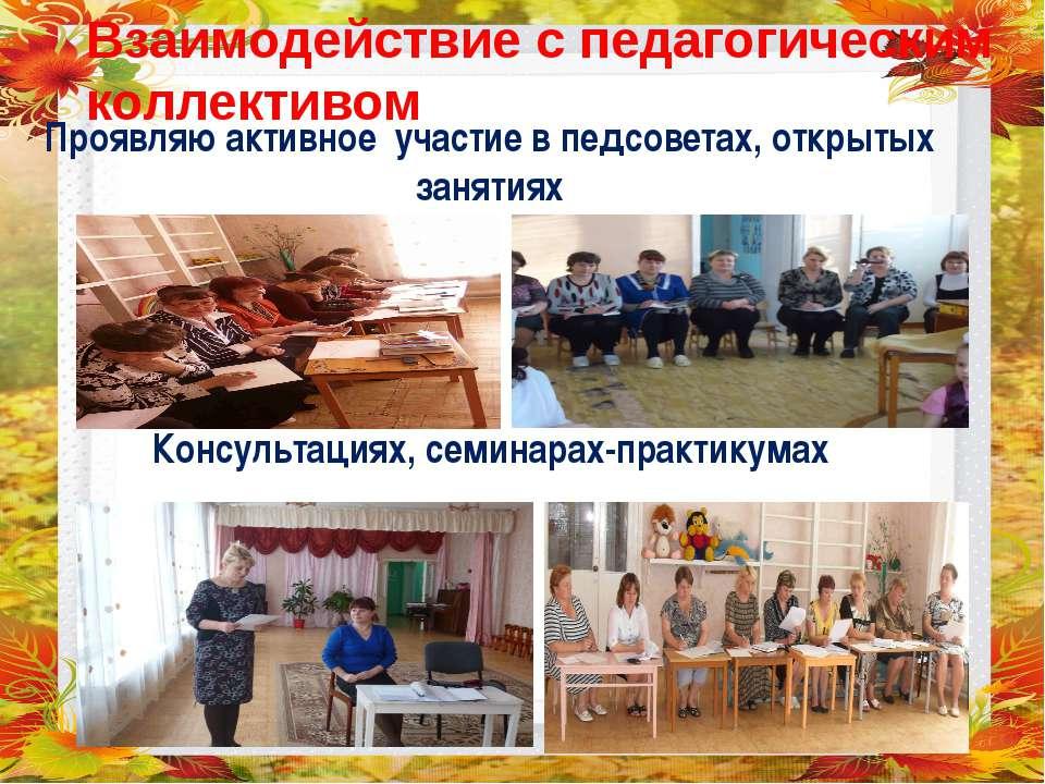 Взаимодействие с педагогическим коллективом Проявляю активное участие в педсо...