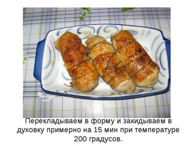 Перекладываем в форму и закидываем в духовку примерно на 15 мин при температу...