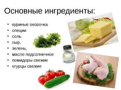 Основные ингредиенты: куриные окорочка специи соль сыр, зелень, масло подсолн...