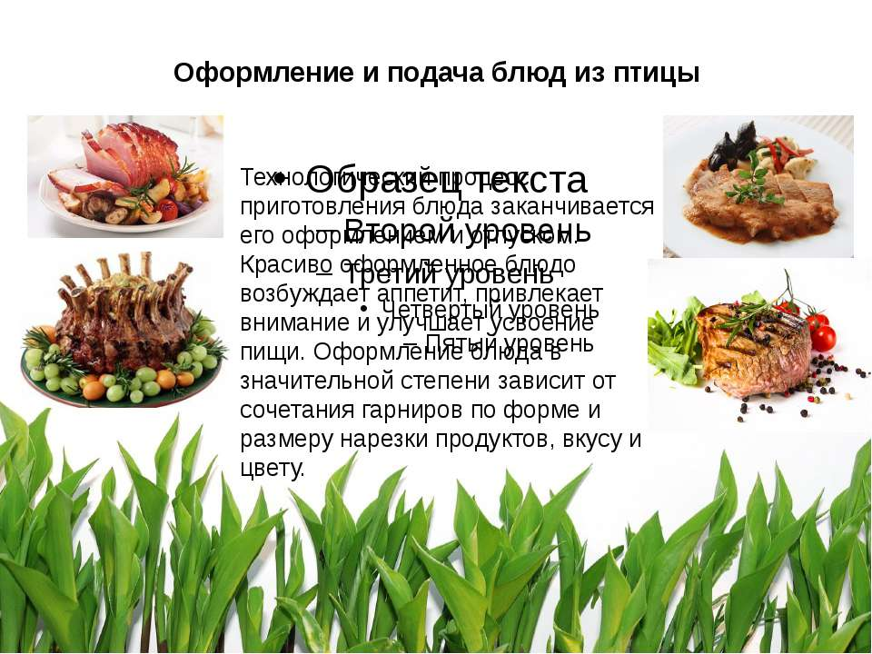 Оформление и подача блюд из птицы Технологический процесс приготовления блюда...