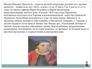 Михаил Юрьевич Лермонтов – гордость русской литературы, русский поэт, прозаик...