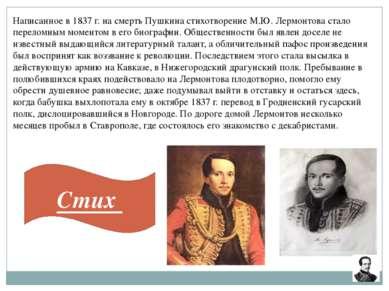 Написанное в 1837 г. на смерть Пушкина стихотворение М.Ю. Лермонтова стало пе...