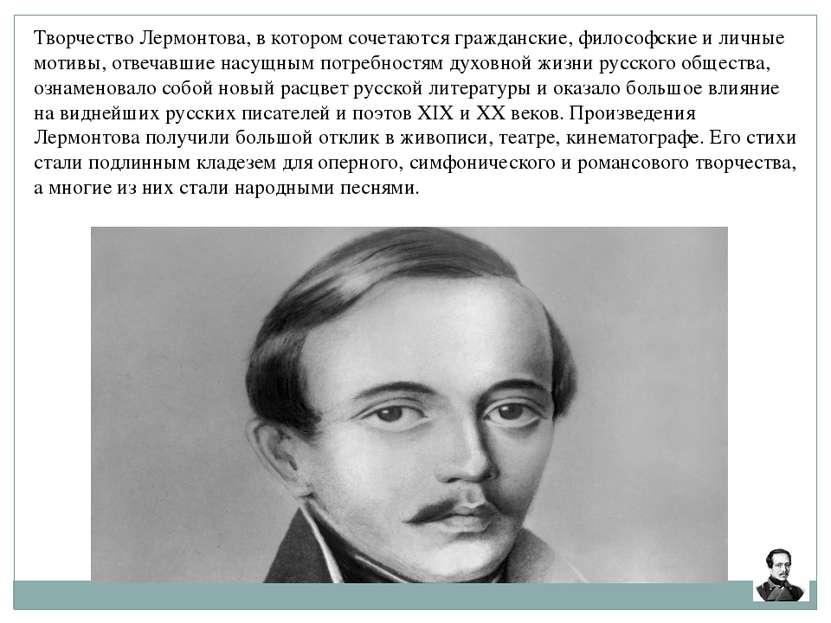 Творчество Лермонтова, в котором сочетаются гражданские, философские и личные...