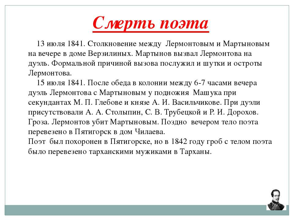 Смерть поэта 13 июля 1841. Столкновение между Лермонтовым и Мартыновым на веч...