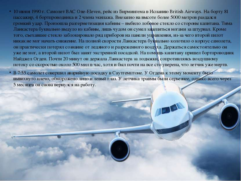 10 июня 1990 г. Самолет BAC One-Eleven, рейс из Бирмингема в Испанию British ...